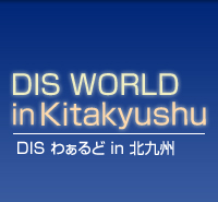 DIS World in kitakyushu (DIS わぁるど in 北九州)